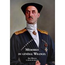 PIOTR NIKOLAÏEVITCH WRANGEL : Mémoires du général Wrangel